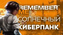 remember me — солнечный киберпанк