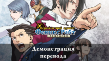 ace attorney trilogy — первая демонстрация перевода.