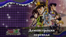jojo eyes of heaven — первая демонстрация перевода.
