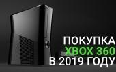 Записки барахольщика или покупка и подводные камни Xbox 360 в 2019 году