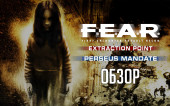 F.E.A.R. Обзор дополнений: Extraction Point | Perseus Mandate