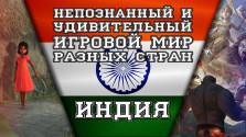 Индия — непознанный и удивительный игровой мир разных стран
