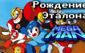 Mega Man [Интересности создания]