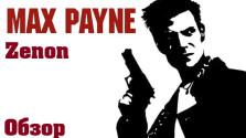 Когда уже нечего терять — Обзор игры Max Payne