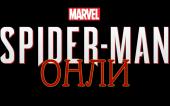 Особенности Национальной Локализации Игр (ОНЛИ) — Marvel's Spider-Man