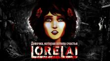 Девочка, которая хотела счастья   Обзор Lorelai