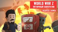 [Экспресс-запись] Война миров Z