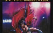 Suda51 Ретроспектива: Часть 1 — Super Fire Pro Wrestling Special