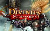 История серии Divinity. Часть I