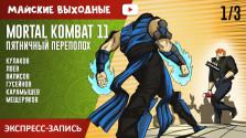 Экспресс-запись Mortal Kombat 11. Пятничный переполох