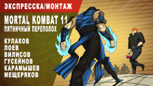 Mortal Kombat 11. Пятничный переполох [экспресс-запись/монтаж] (на конкурс)