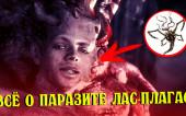 Всё о паразите Лас-Плагас из серии игр Resident Evil