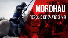 MORDHAU — брутальный бастард Chivalry