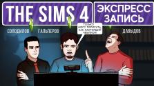экспресс-запись |sims 4 слава или смерть|