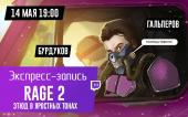 Rage 2. Этюд в яростных тонах (экспресс-запись)
