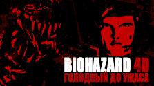 """голодный до ужаса: biohazard 4d-executer. воспоминания о cg-фильме / аттракционе вселенной """"resident evil"""""""