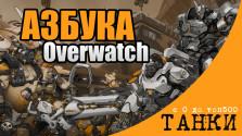 overwatch. азбука овервотч — от 0 до топ 500. курс 1 выпуск 1. танки.