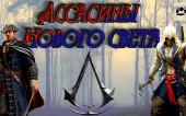 Всё об Assassin's Creed III (или об Американской революции?)/История Assassin's Creed