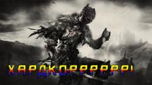 «ты знаешь что такое хардкор?» что такое хардкорность в играх и как её едят.