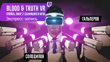 [Экспресс-запись] Blood & Truth VR. Плойка, виар, 2 дымящихся мува