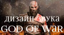 Божественный звук God of War