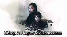 Обзор A Plaque Tale:Innocence
