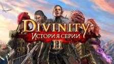 История серии Divinity. Часть II