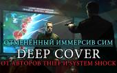 """""""Deep Cover"""" — отменённый иммерсив сим от создателей Thief и System Shock"""
