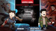 хоррор стрим paranormal activity the lost soul (экспресс-запись)