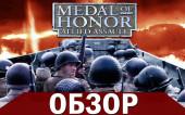 Обзор Medal of Honor: Allied Assault | Забыта издателем, но не игроками