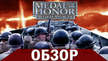 обзор medal of honor: allied assault | забыта издателем, но не игроками