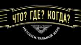 [что? где? когда?] летний сезон на stopgame.ru при поддержке мониторов lg!