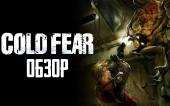 Прохладный Страх | Обзор игры Cold Fear
