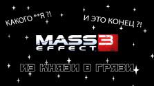 почему сюжет mass effect 3 — это бред и неуважение к фанатам.