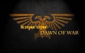 История серии Warhammer 40 000 Dawn Of War