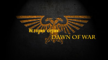 история серии warhammer 40 000 dawn of war