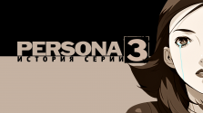 История серии Persona. Часть 3. Persona 2: Eternal Punishment