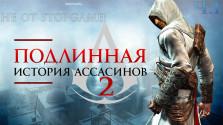 подлинная история ассасинов-2 (ч. i)