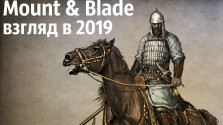 почему стоит играть в mount and blade в 2019 году?