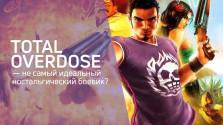total overdose — не самый идеальный ностальгический боевик?