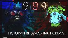 истории визуальных новелл — zero escape 999
