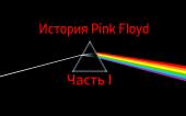 I'll See You On The Dark Side Of The Moon — История Pink Floyd. Часть I