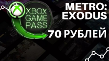Обсуждение Xbox Game Pass. Как поиграть в Метро: Исход за 70 рублей