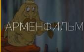Вспоминая Советские мультфильмы — «Арменфильм»