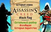 Всё об Assassin's Creed: Black Flag (Лучший ассасин..?)/История серии