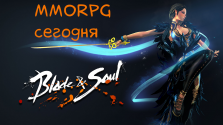 mmorpg сегодня (Blade&Soul)