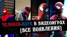 Человек-Паук в видеоиграх