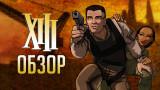 Похождения агента 013 | Обзор игры XIII