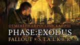 """""""Phase: Exodus"""" — отменённая российская РПГ в духе Fallout и S.T.A.L.K.E.R."""