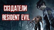 создатели истории resident evil